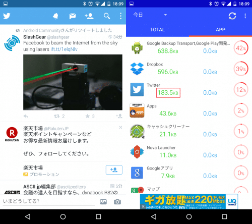 公式ツイッターアプリは183.5KB