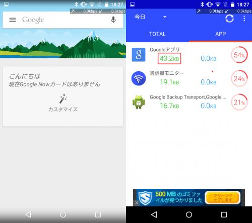 GoogleアプリでGoogleを開くと43.2KB