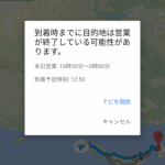 Googleマップがアップデート。ナビ利用の際に目的地への到着時にその場所の営業時間が終了している可能性がある場合、警告が表示される新機能が追加とストリートビューが表示されない不具合が解消。