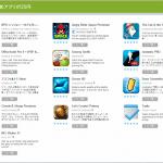 Google Playでアプリの25円セール開始。アプリの250億ダウンロード記念で実施。