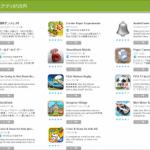 Google Playのアプリ25円セール2日目。Paper Camera、SketchBook Mobileなどの人気アプリ14本がラインナップ。