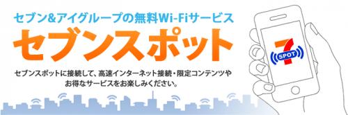 7spot-logo