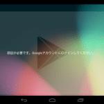Android 4.1.2(JZO54K)リリース&Nexus 7を手動でAndroid 4.1.2(JZO54K)にアップデートする方法。
