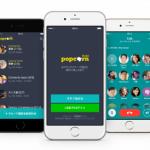 LINE、最大200人まで同時に音声通話ができる無料通話アプリ「Popcorn Buzz」を提供開始。まずはAndroidから提供。