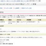 docomo、Galaxy Nexus(SC-04D)のアップデートを6月7日から開始。