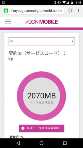 Screenshot_20160305-164345