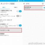 ZenFone 3はau系回線(VoLTE)で使える?使えない?試してみた