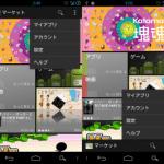 Galaxy Nexus(SC-04D)のアクションバーの表示を画面上部から下部に変更し、片手での操作性を更にアップ。
