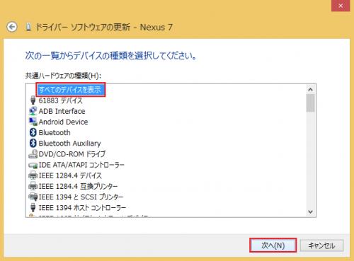 adb-sideload-device-not-found7