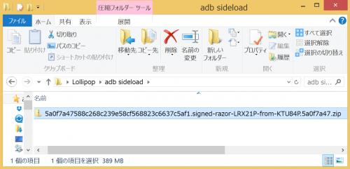 adb-sideload-update13
