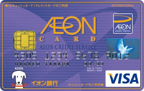 aeon-card5