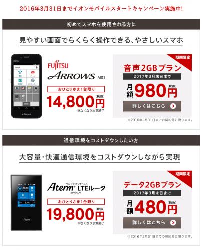 aeon-mobile-campaign1
