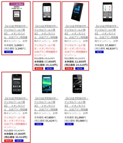 aeon-mobile-campaign100