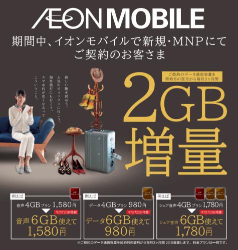 aeon-mobile-campaign102
