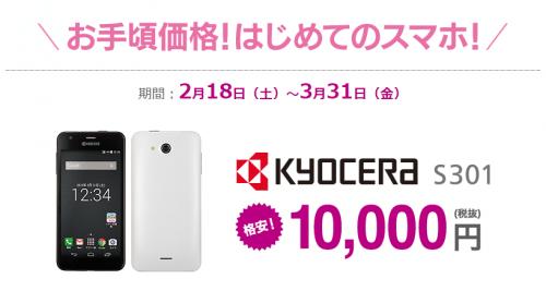 aeon-mobile-campaign107