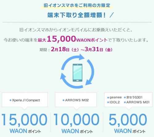 aeon-mobile-campaign108