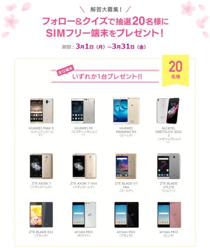 aeon-mobile-campaign109