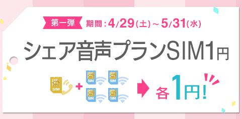 aeon-mobile-campaign110