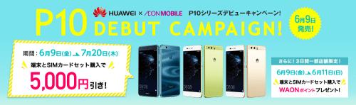 aeon-mobile-campaign112