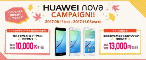 aeon-mobile-campaign115