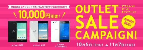 aeon-mobile-campaign119