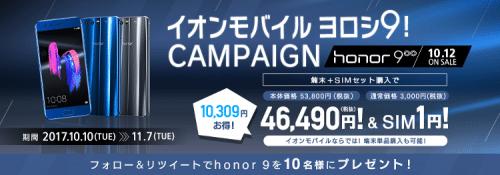 aeon-mobile-campaign120