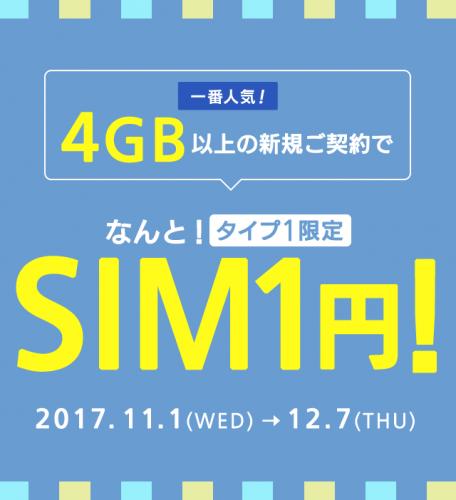 aeon-mobile-campaign122