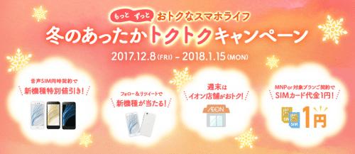 aeon-mobile-campaign123