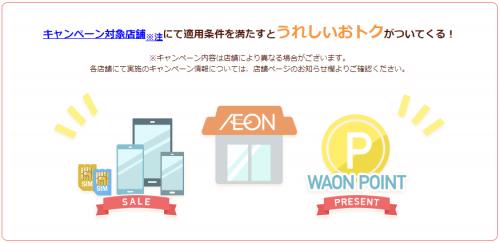 aeon-mobile-campaign126