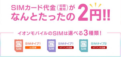 aeon-mobile-campaign133