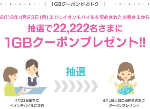 aeon-mobile-campaign136