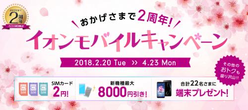 aeon-mobile-campaign137