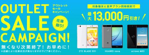 aeon-mobile-campaign138