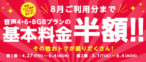 aeon-mobile-campaign139