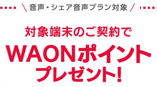 aeon-mobile-campaign140