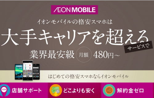 aeon-mobile-cancel1