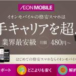 イオンモバイルのiPhoneなど対応機種とテザリング対応状況まとめ