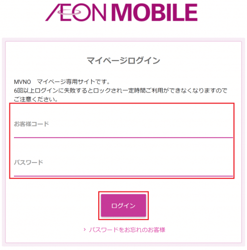 aeon-mobile-change-plan1