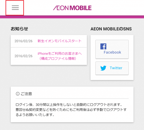 aeon-mobile-change-plan3