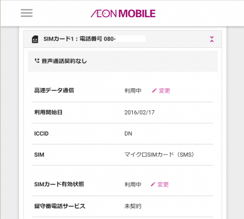 aeon-mobile-change-plan5