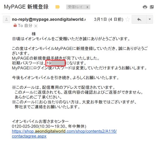 aeon-mypage1