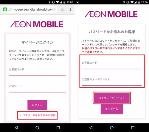aeon-mypage20
