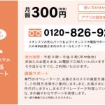 イオンモバイル イオンスマホ電話サポートの特徴と注意点・解約方法