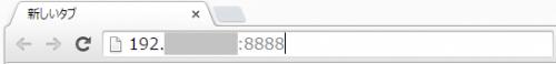 PCのブラウザにアドレスを入力してEnterキーを押す