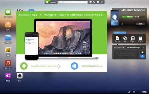 PC版のアプリのインストールを促してくるがブラウザでもほぼ同じことができる。