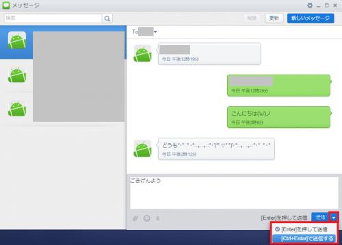 誤操作防止のためにCtrl+Enterキーを押して送信することも可能