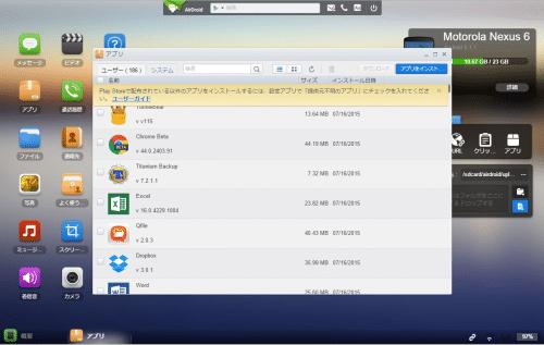 「アプリ」をクリックでAndroid端末にインストールしているアプリの一覧を確認できる