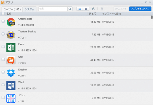 AirDroidからAndroidにapkファイルを使ったアプリのインストールが可能