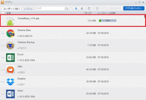 AirDroidからAndroidにapkファイルの転送が始まる