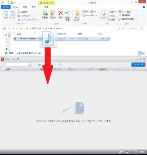 「ミュージック」では、ドラッグ&ドロップでPC内の音楽ファイルをAndroidにコピーすることが可能。